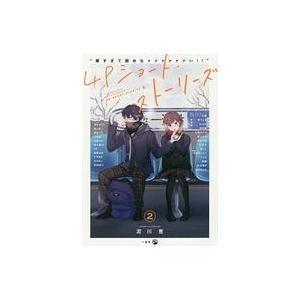 中古その他コミック 尊すぎて読めなァァァァァァい!!4Pショート・ストーリーズ(2) suruga-ya