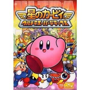 中古その他コミック 星のカービィ ウルトラスーパーデラックス 4コマギャグバトル / アンソロジー