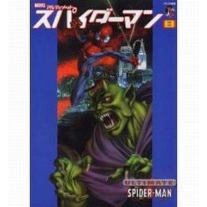 中古アメコミ 8)アルティメットスパイダーマン / マーク・バグリー suruga-ya
