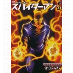 中古アメコミ 4)アルティメットスパイダーマン / マーク・バグリー|suruga-ya