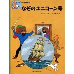 中古アメコミ なぞのユニコーン号 タンタンの冒険旅行3 / エルジェ suruga-ya