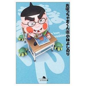 中古文庫コミック おぼっちゃまくん 文庫版 全8巻セット / 小林よしのり