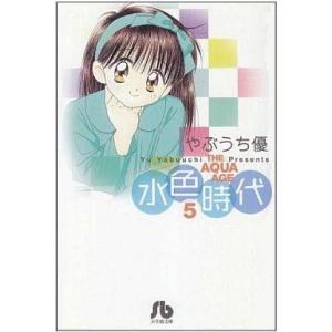 中古文庫コミック 水色時代(文庫版)全5巻セット / やぶうち優