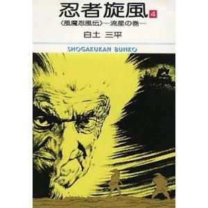中古文庫コミック 忍者旋風(文庫版) 全4巻セット / 白土三平