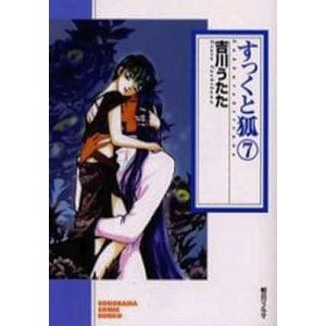 中古文庫コミック すっくと狐(文庫版) 全7巻セット / 吉川うたた