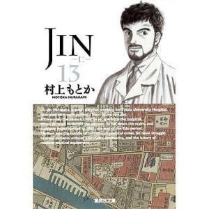 中古文庫コミック JIN-仁-(文庫版) 全13巻セット / 村上もとか|suruga-ya