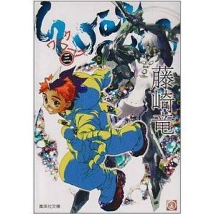 中古文庫コミック ワークワーク(文庫版) 全3巻セット / 藤崎竜
