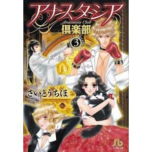 中古文庫コミック アナスタシア倶楽部(文庫版) 全3巻セット / さいとうちほ