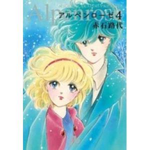 中古文庫コミック アルペンローゼ(文庫版) 全4巻セット / 赤石路代