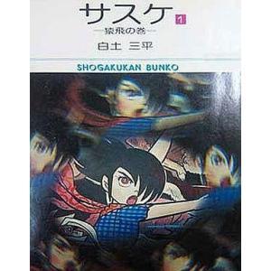 中古文庫コミック サスケ(文庫版) 全15巻セット / 白土三平