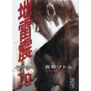 中古文庫コミック 地雷震(文庫版) 全10巻セット / 高橋ツトム