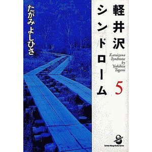 中古文庫コミック 軽井沢シンドローム(文庫版) 全5巻セット / たがみよしひさ