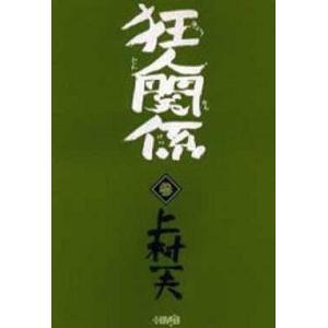 中古文庫コミック 狂人関係(文庫版) 全3巻セット / 上村一夫