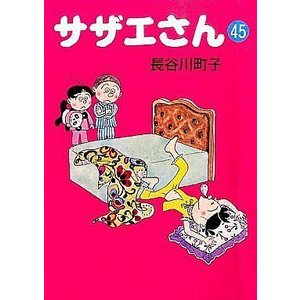 中古文庫コミック サザエさん(文庫版) 全45巻セット / 長谷川町子