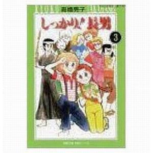 中古文庫コミック しっかり!長男(文庫版) 全3巻セット / 高橋亮子