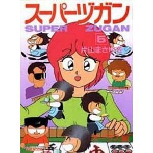 中古文庫コミック スーパーヅガン(文庫版) 全5巻セット / 片山まさゆき