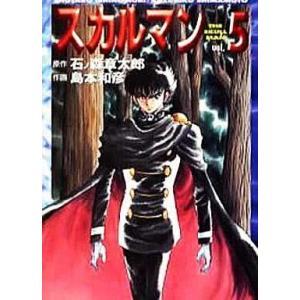 中古文庫コミック スカルマン(文庫版) 全5巻セット / 島本和彦
