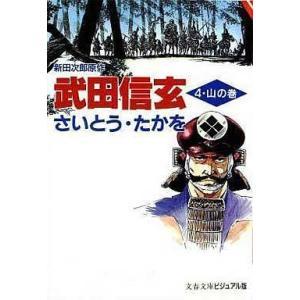 中古文庫コミック 武田信玄 (文庫版) 全4巻セット / さいとうたかを