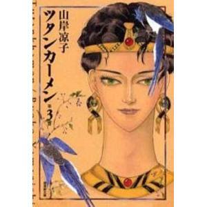 中古文庫コミック ツタンカーメン(文庫版) 全3巻セット / 山岸涼子