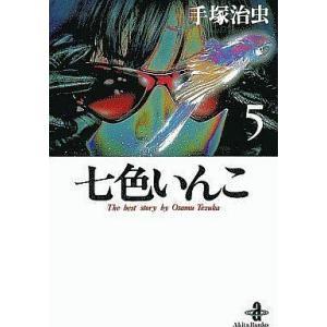 中古文庫コミック 七色いんこ(文庫版) 全5巻セット / 手塚治虫