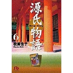 中古文庫コミック 源氏物語(文庫版) 全6巻セット / 牧美也子