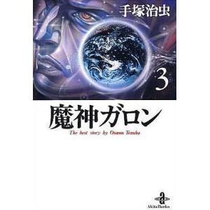 中古文庫コミック 魔神ガロン(文庫版) 全3巻セット / 手塚治虫