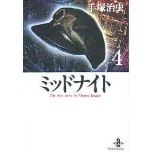 中古文庫コミック ミッドナイト(文庫版) 全4巻セット / 手塚治虫