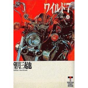 中古文庫コミック ワイルド7(文庫版) 全33巻セット / 望月三起也
