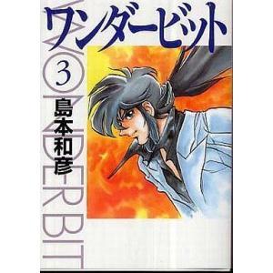 中古文庫コミック ワンダービット(文庫版) 全3巻セット / 島本和彦