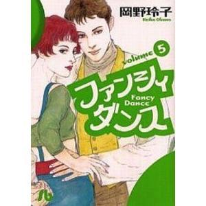 中古文庫コミック ファンシィダンス(文庫版) 全5巻セット / 岡野玲子