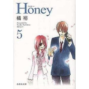 中古文庫コミック Honey(文庫版) 全5巻セット / 橘裕