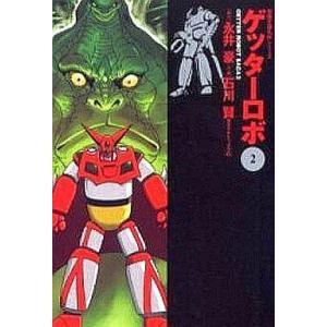 中古文庫コミック ゲッターロボ(文庫版)全2巻セット / 石川賢