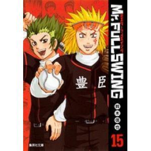 中古文庫コミック Mr.FULLSWING(文庫版) 全15巻セット / 鈴木信也