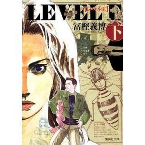 中古文庫コミック レベルE(文庫版)全2巻セット / 冨樫義博