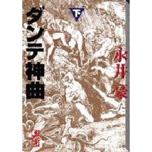 中古文庫コミック ダンテ神曲 (文庫版)全2巻セット / 永井豪