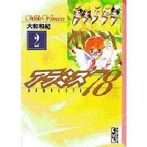 中古文庫コミック アラミス '78(文庫版)全2巻セット / 大和和紀