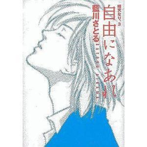 中古文庫コミック 晴天なり。(文庫版)全3巻セット / 藍川さとる