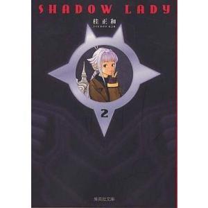 中古文庫コミック SHADOW  LADY(文庫版) 全2巻セット / 桂正和