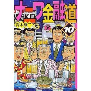 中古文庫コミック ナニワ金融道(文庫版) 全10巻セット / 青木雄二