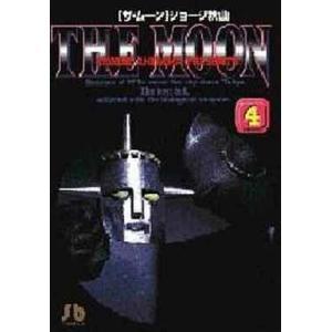 中古文庫コミック THE MOON(文庫版) 全4巻セット / ジョージ秋山
