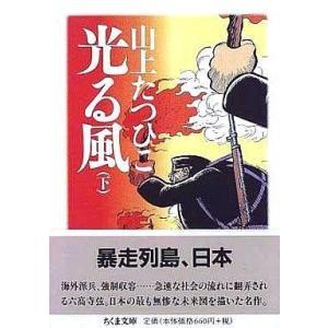 中古文庫コミック 光る風(文庫版) 全2巻セット / 山上たつひこ