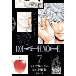 中古文庫コミック DEATH NOTE(文庫版) 全7巻セット / 小畑健