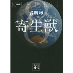 中古文庫コミック 寄生獣(文庫版) 全8巻セット / 岩明均