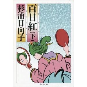 中古文庫コミック 百日紅(文庫版) 全2巻セット / 杉浦日向子