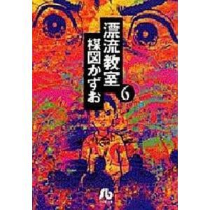 中古文庫コミック 漂流教室(文庫版)全6巻セット / 楳図かずお