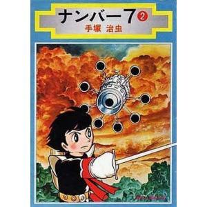 中古文庫コミック ナンバー7(文庫版) 全2巻セット / 手塚治虫