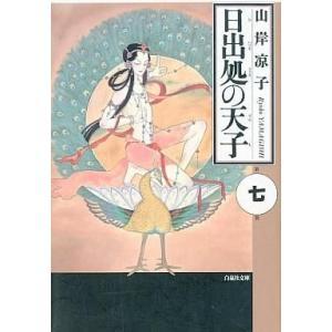 中古文庫コミック 日出処の天子 文庫版 全7巻セット / 山岸凉子|suruga-ya