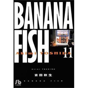 中古文庫コミック BANANA FISH+ANOTHER STORY (文庫版) 計12冊セット / 吉田秋生|suruga-ya