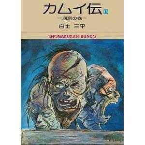 中古文庫コミック カムイ伝(文庫版) 全15巻セット / 白土三平