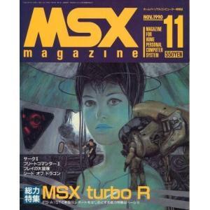 中古ゲーム雑誌 MSX magazine 1990年11月号|suruga-ya